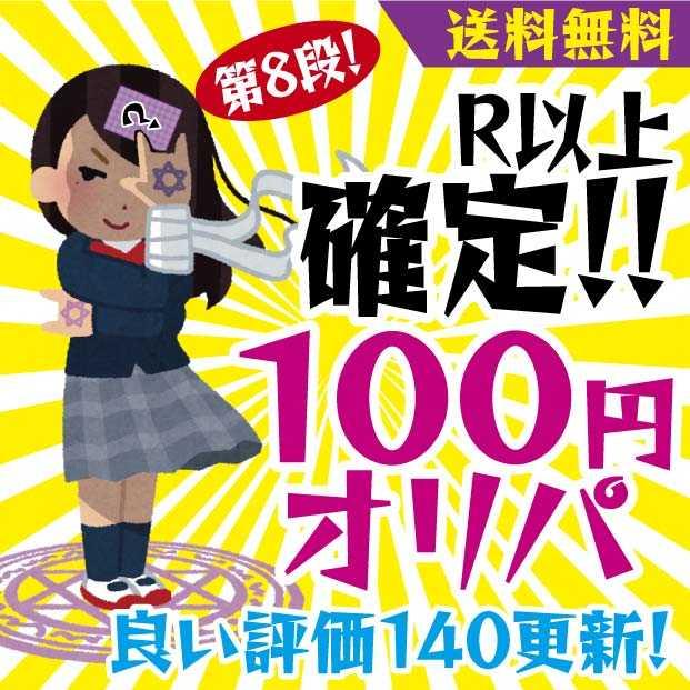 (50口用)ヴァンガード 第8弾!【R1枚以上確定!100円オリパ】