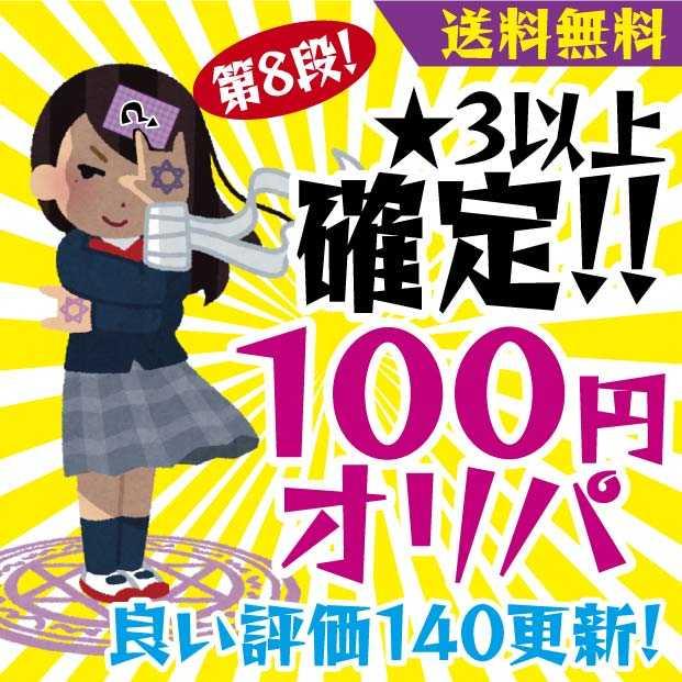 (100口用)ドラゴンボールヒーローズ 第8弾!【★3以上確定!100円オリパ】