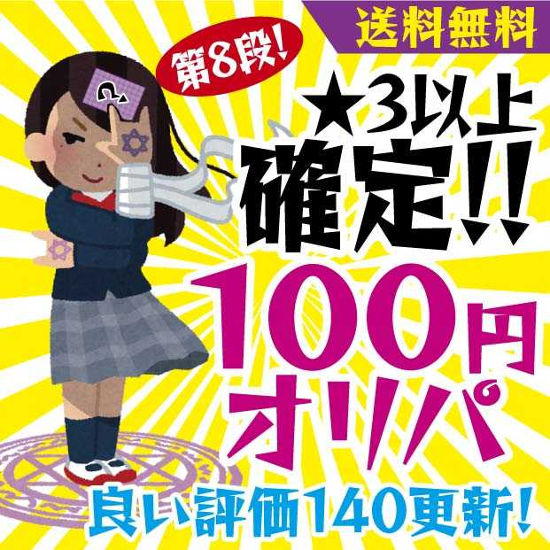 (30口用)ドラゴンボールヒーローズ 第8弾!【★3以上確定!100円オリパ】