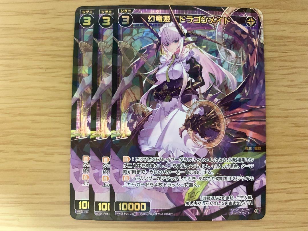 幻竜姫 ドラゴンメイド 3枚セット