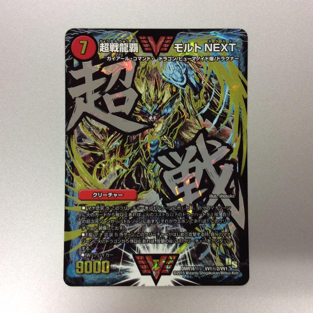 (微キズ)超戦龍覇モルトNEXT シークレット 銀文字 超戦 ①