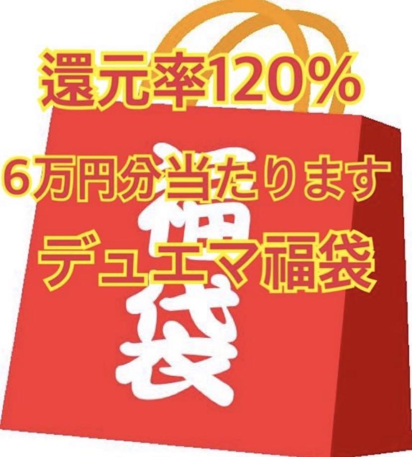 1万円アド確定! デュエマ福袋