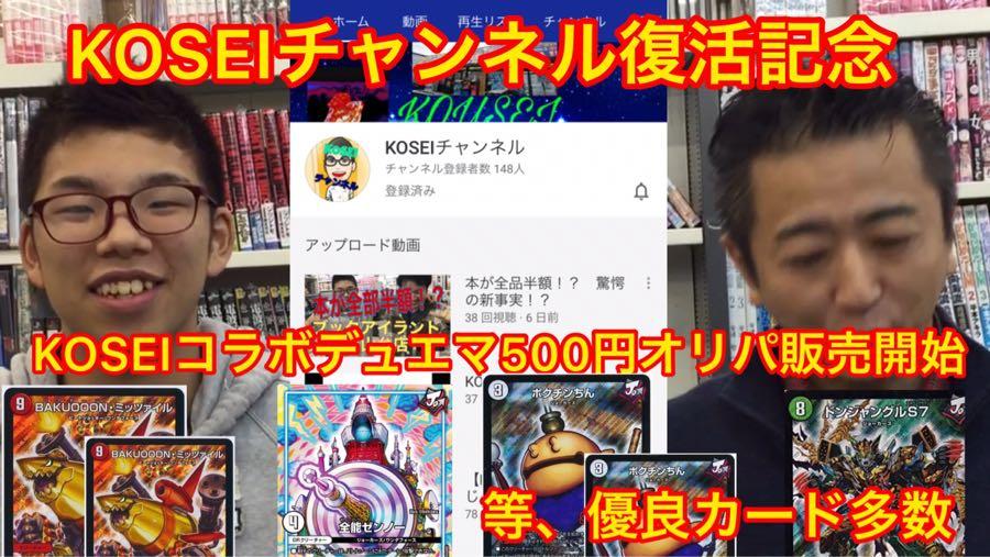 【2パックセット】KOSEIチャンネル復活記念オリパ 管理28