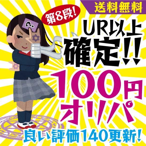 (30口用)遊戯王 第8弾!【UR以上確定!100円オリパ】