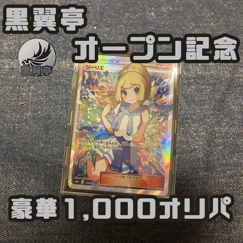 【5口購入用】黒翼亭 オープン記念 ポケカ 1000円 オリパ がんばリーリエ
