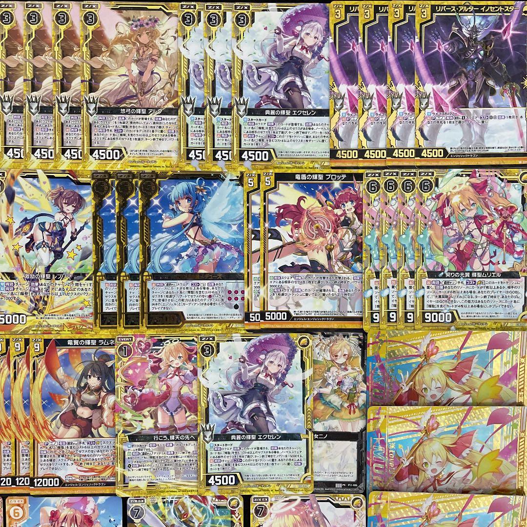 【Z/X】No.269 白の竜の巫女ニノ 輝聖 エンジェル デッキ ゼクス