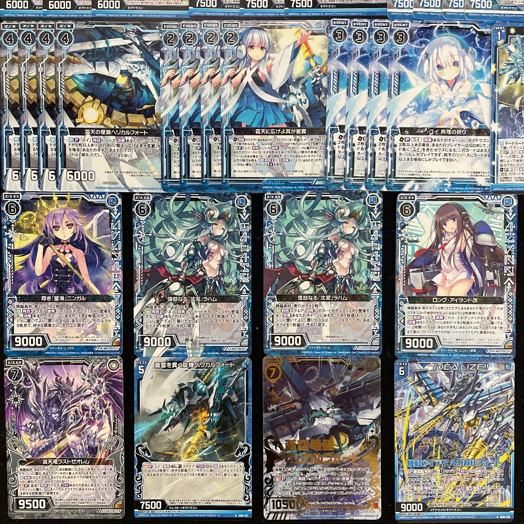【Z/X】No.023 青の竜の巫女ユイ ヘリカルフォート デッキ ゼクス