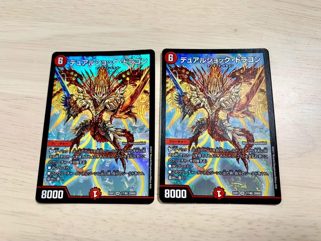 【美品】デュアルショックドラゴン 2枚セット