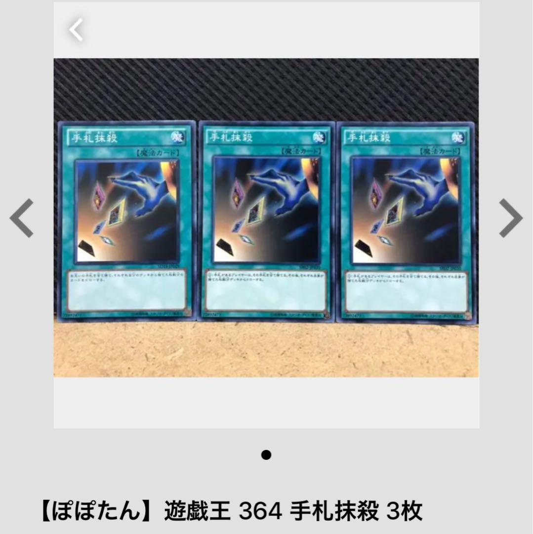 【ぽぽたん】遊戯王 1787 緊急テレポート 3枚 ノーパラ