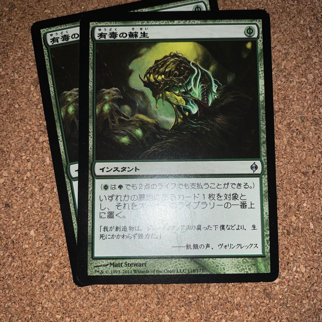 mtg 有毒の蘇生 日本語 2枚セット