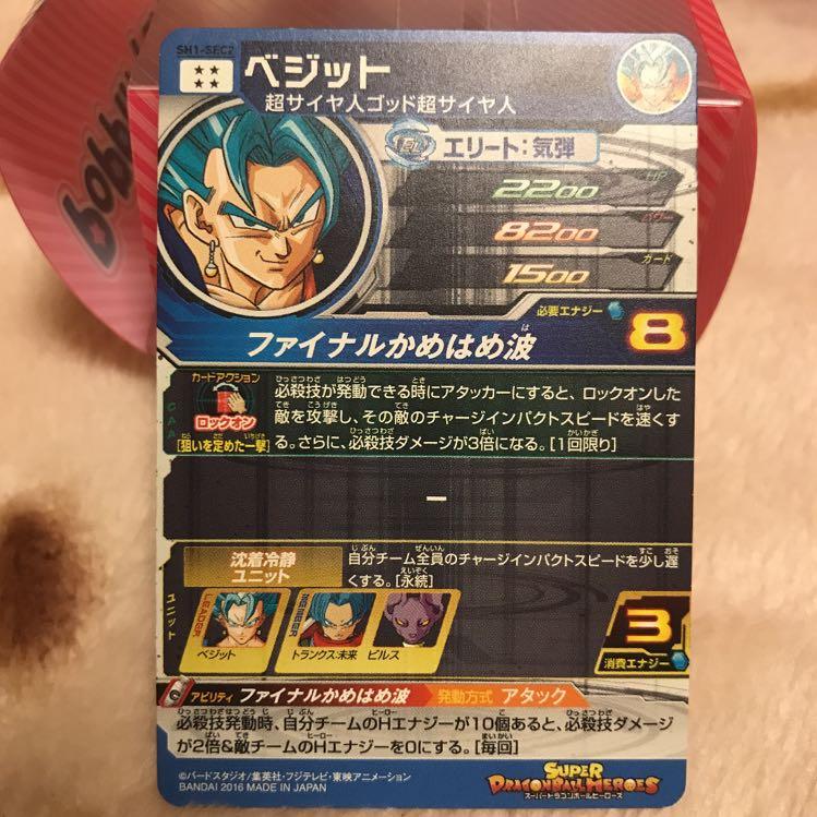 ドラゴンボールヒーローズ ベジット ブルー SH1-SEC2