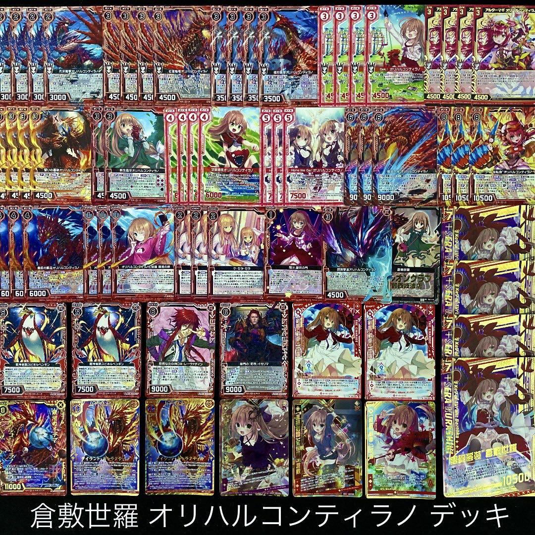 【Z/X】No.272 倉敷世羅 オリハルコンティラノ デッキ ゼクス