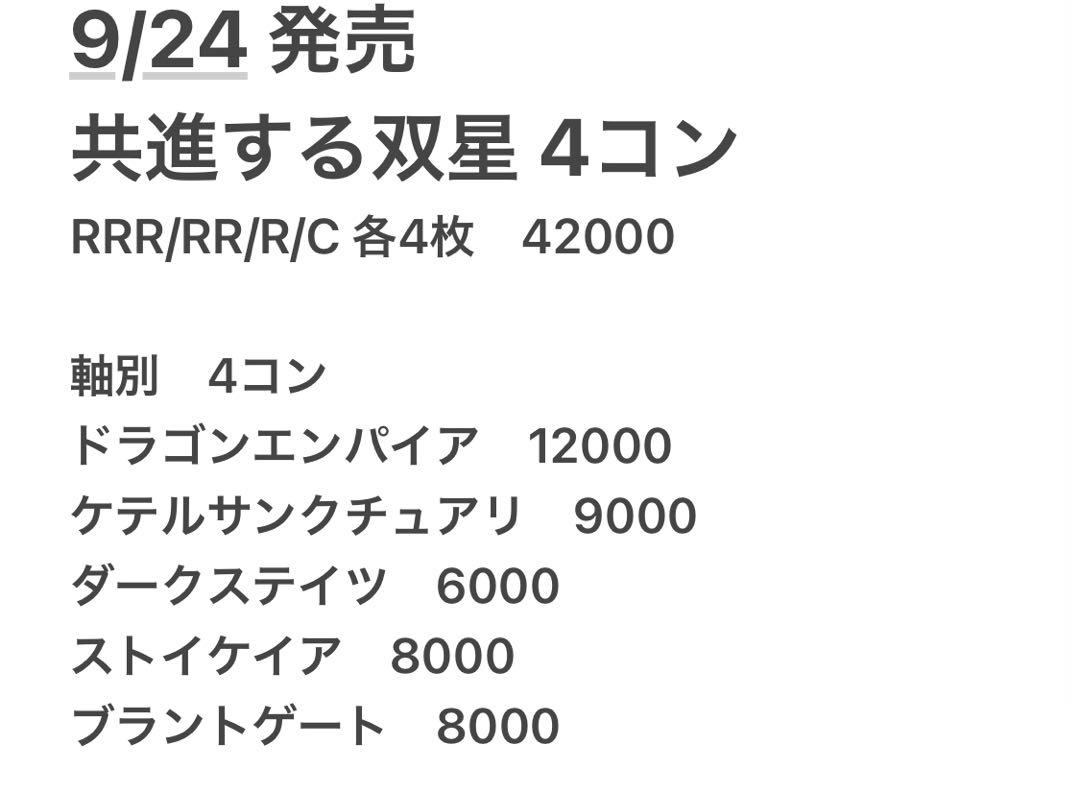ヴァンガード 共進する双星 全軸 RRR 以下 4コン