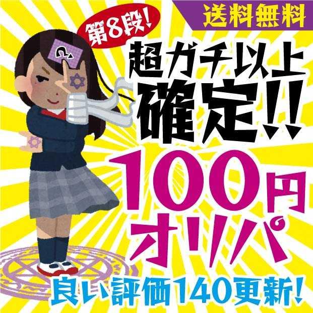 (30口用)バディファイト 第8弾!【全キラ!超ガチ1枚以上確定!】