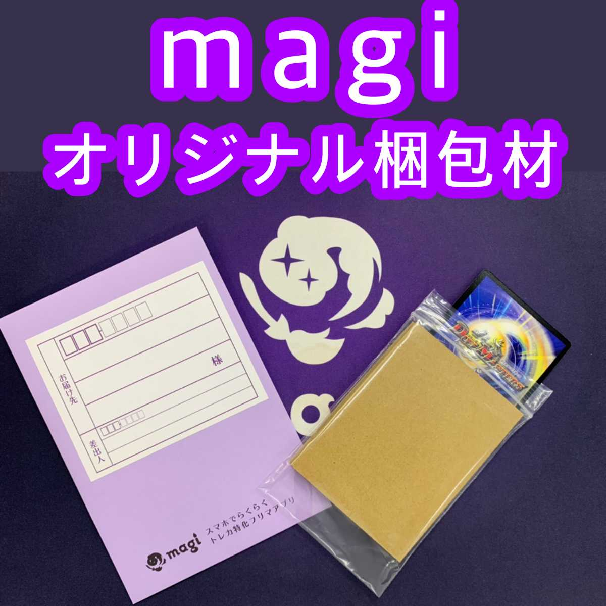 magiオリジナル梱包材
