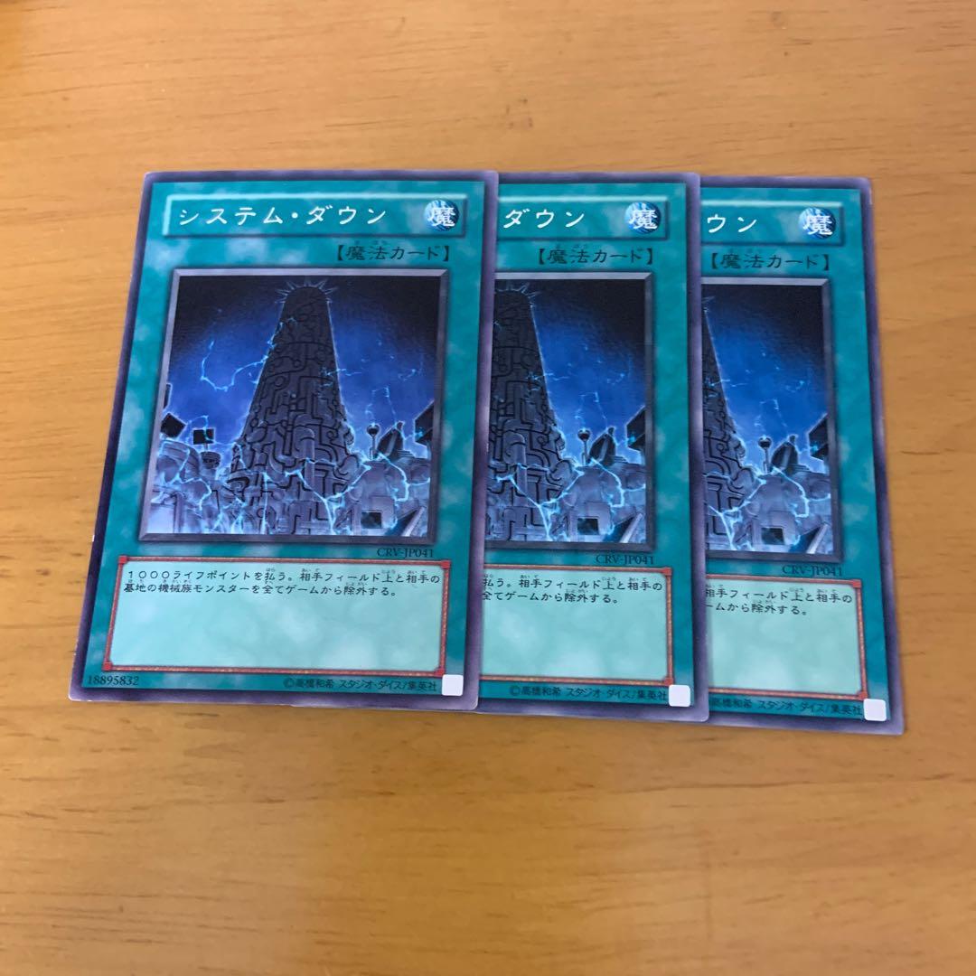 遊戯王 システムダウン 3枚 字レア