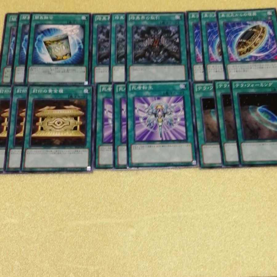 汎用魔法カードセット