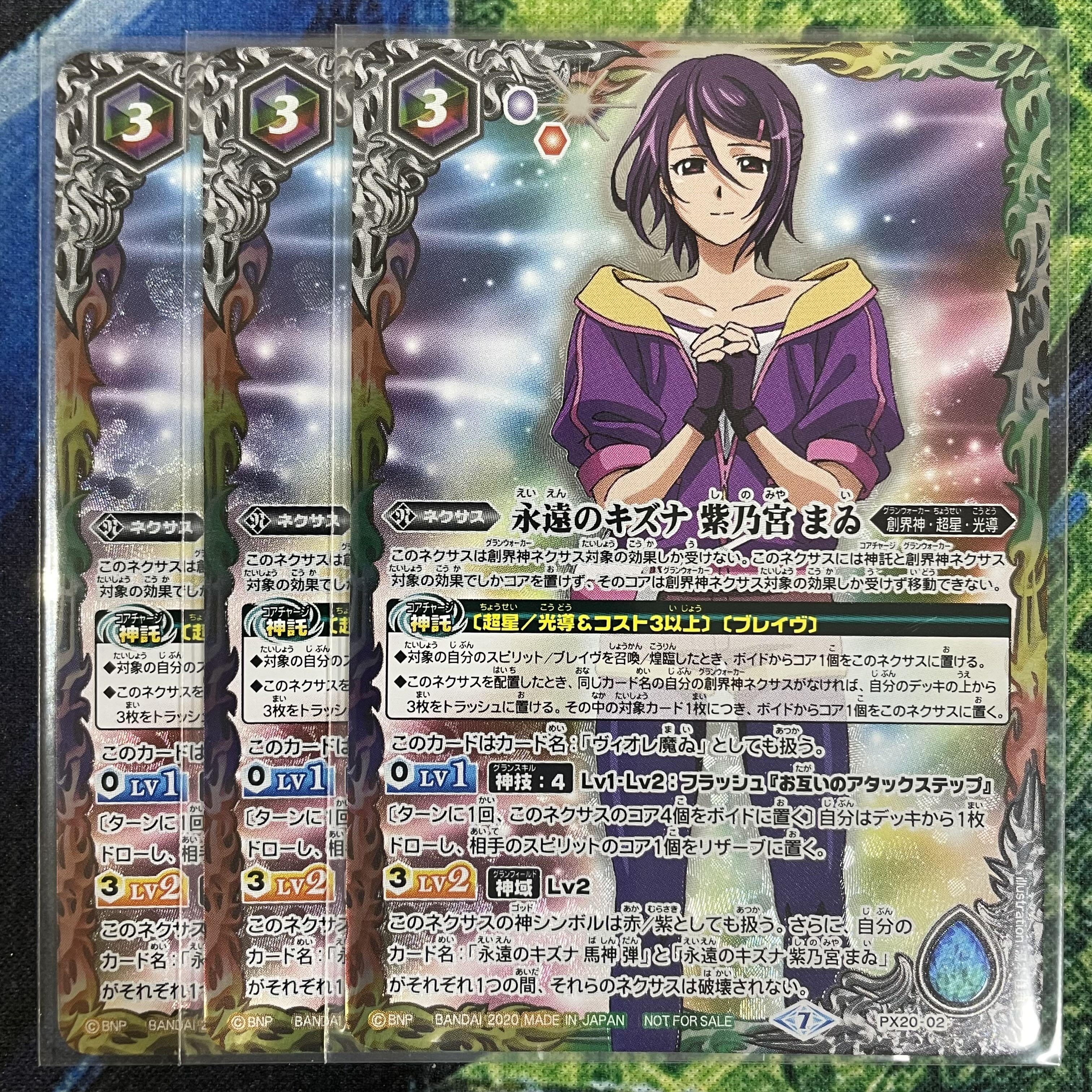 永遠のキズナ 紫乃宮 まゐ