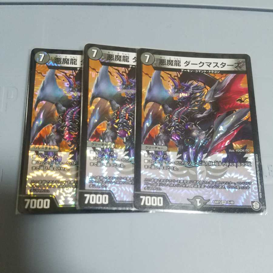 悪魔龍ダークマスターズ 3枚セット