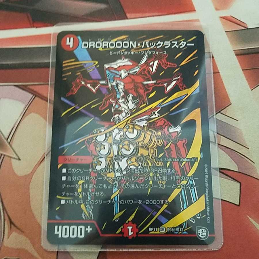 【シク】DROROOON・バックラスター