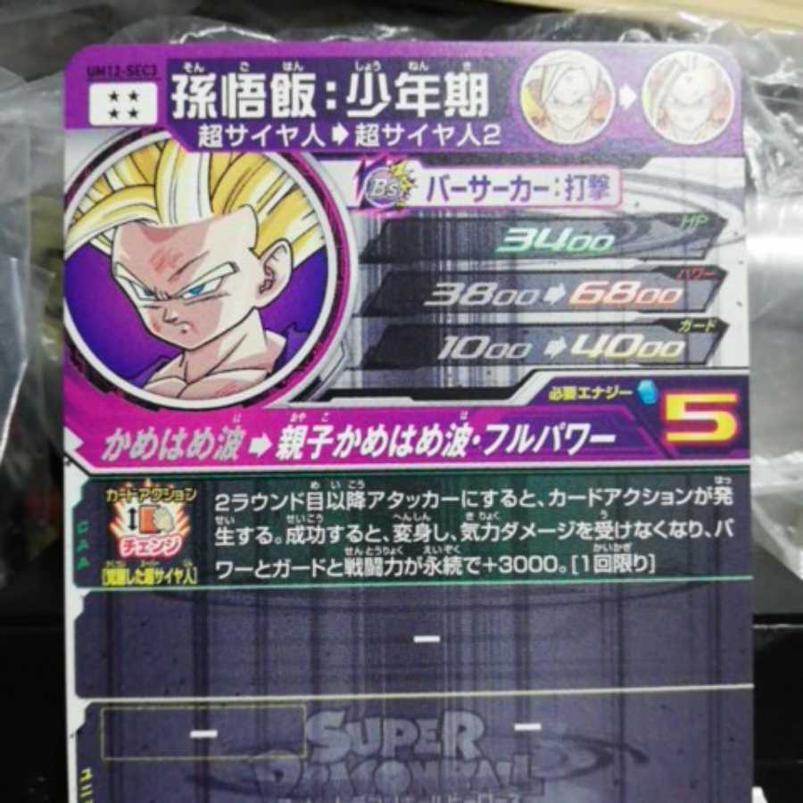ドラゴンボール ヒーローズ 高騰 カード