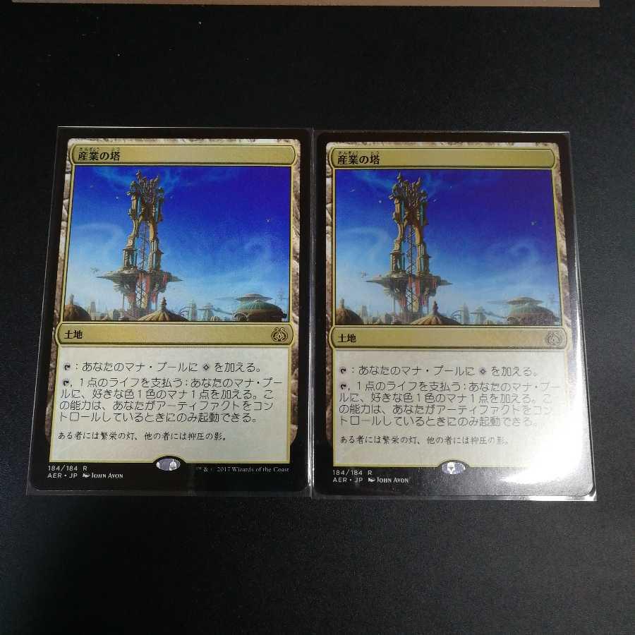 産業の塔日本語2枚セット