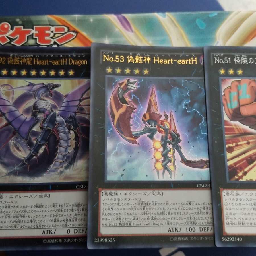 NO92 偽骸神龍Heart-earth Doragon