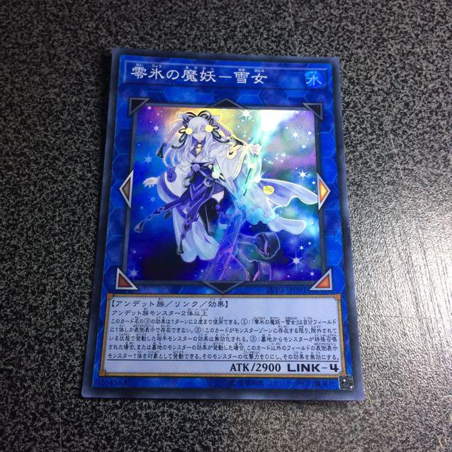 零氷の魔妖ー雪女【SR】