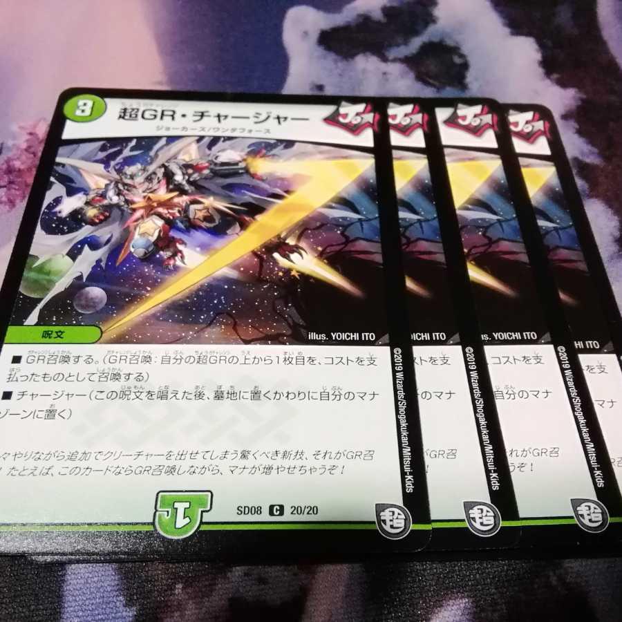 (キャンペーン価格)超GRチャージャー 4枚