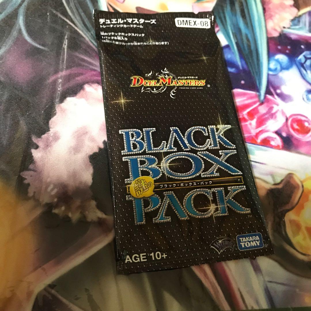 パック ブラック 中身 ボックス