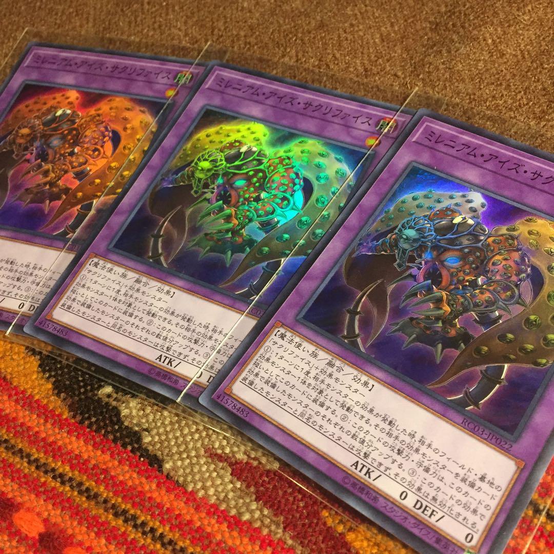 遊戯王OCG ミレニアムアイズサクリファイスヒット スーパー3枚