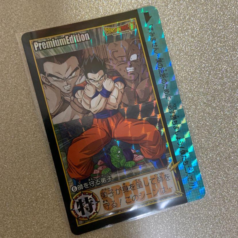 【未使用】ドラゴンボール カード カードダス 孫悟飯 1枚