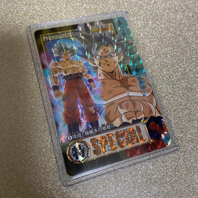 ドラゴンボール カード カードダス 孫悟空 身勝手の極意 1枚