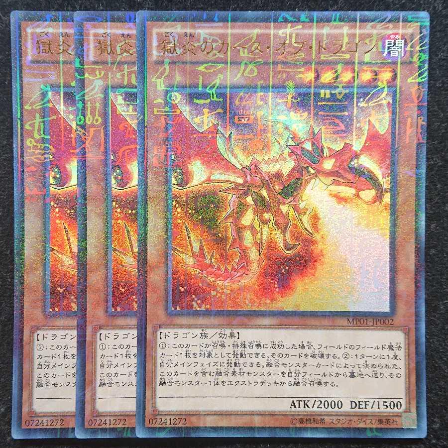 遊戯王 獄炎のカース・オブ・ドラゴン