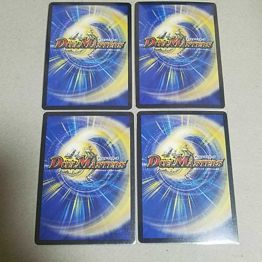 超戦龍覇 モルト NEXT 4枚セット magi最安値!