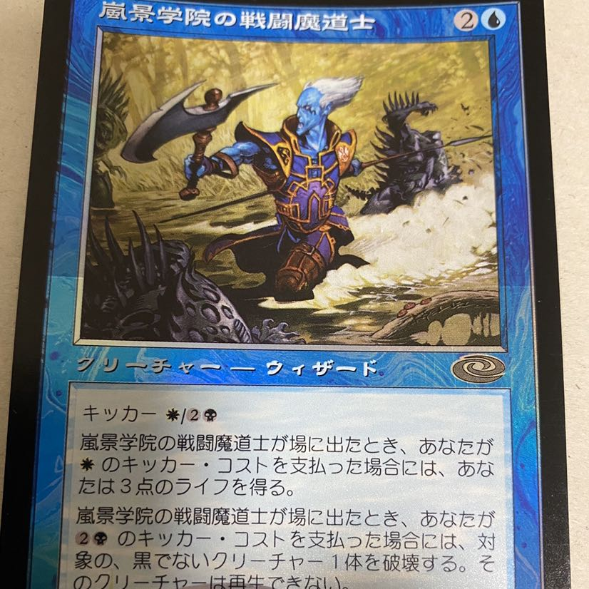 ★foil 嵐景学院の戦闘魔道士/Stormscape Battlemage