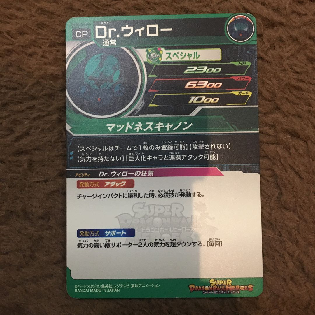 Dr.ウィロー UM5-MCP5