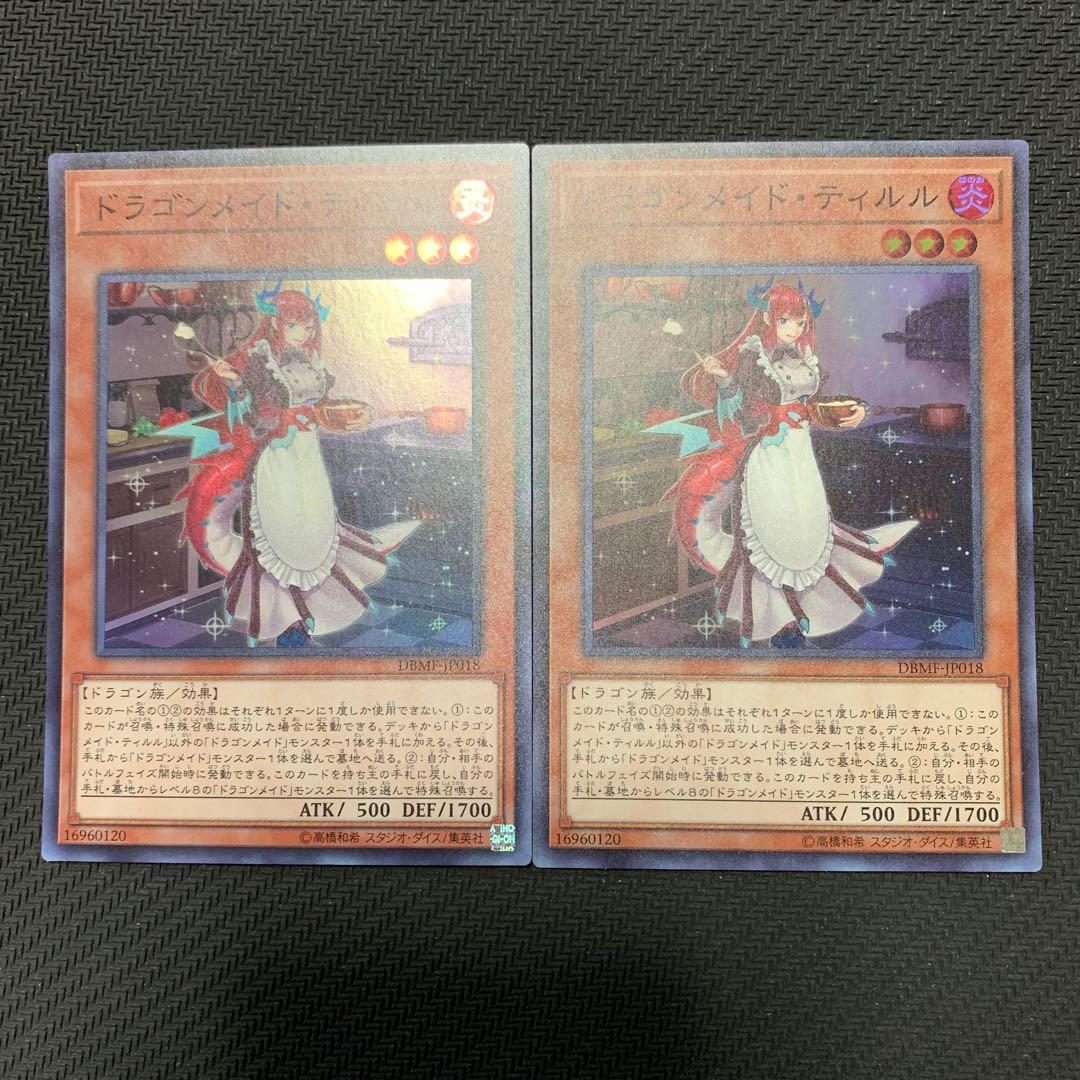 【最安値】ドラゴンメイドティルル 2枚