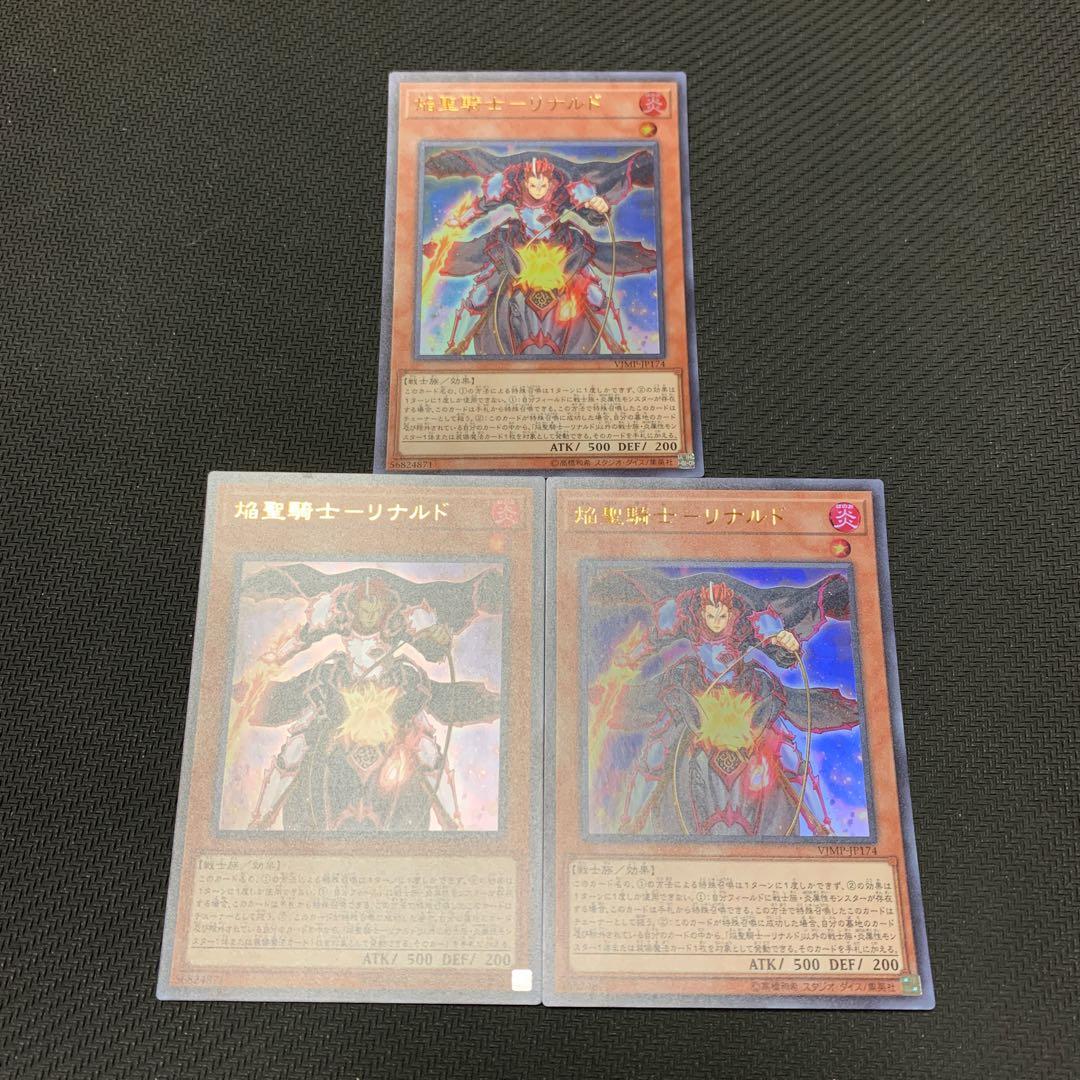 【最安値】遊戯王 焔聖騎士 ー リナルド 3枚