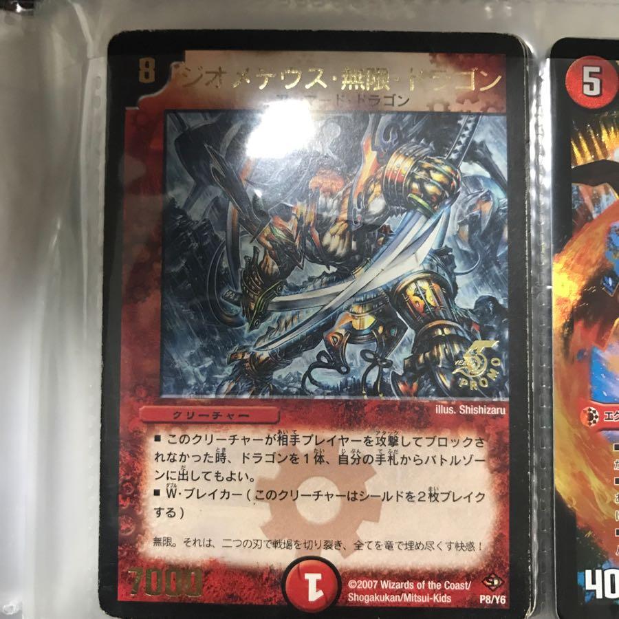 ジオメテウス・無限・ドラゴン プロモ