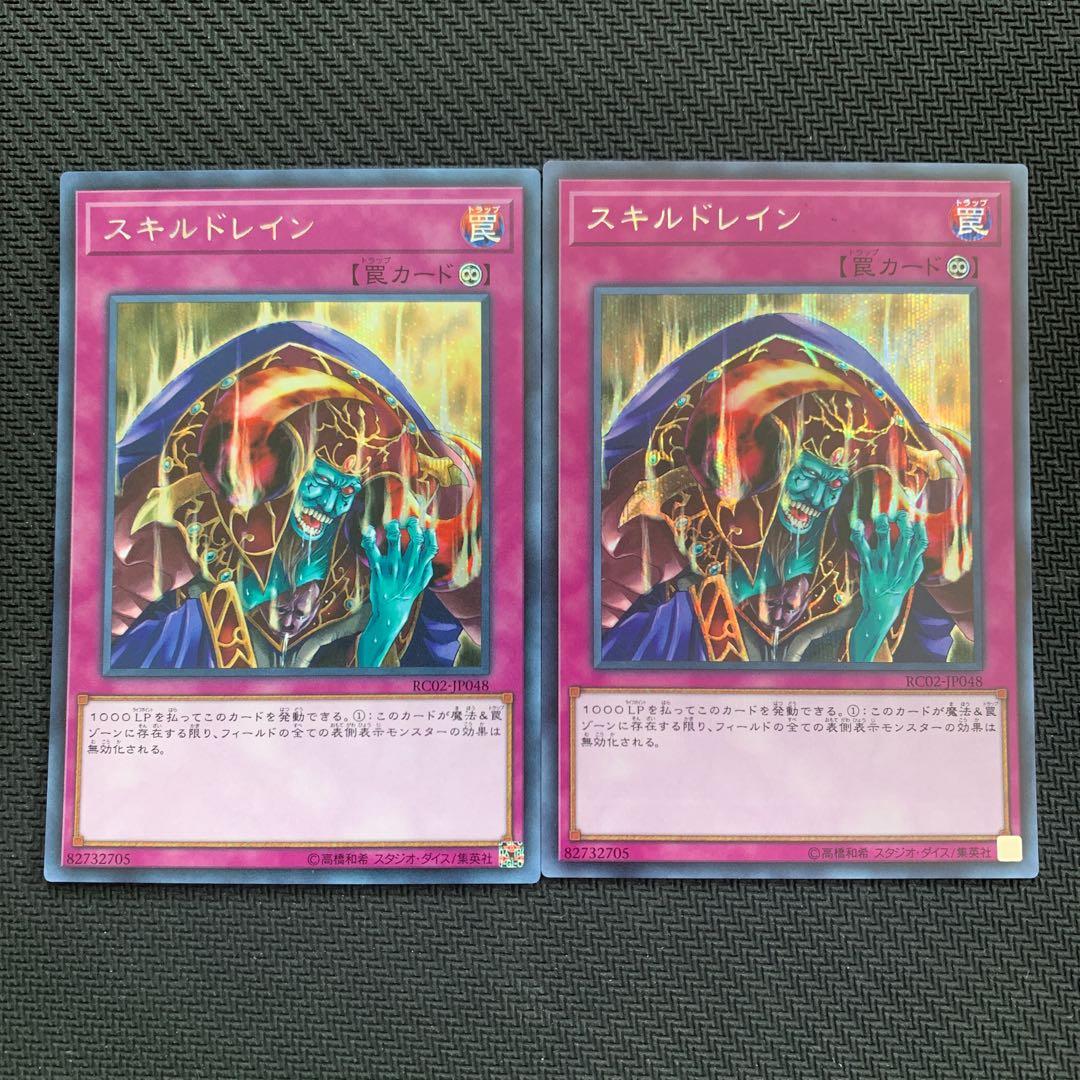 【最安値】遊戯王 スキルドレイン  シク シークレット 2枚