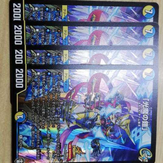 プロモ キラ 光魔の鎧 4枚セット デュエマ DM