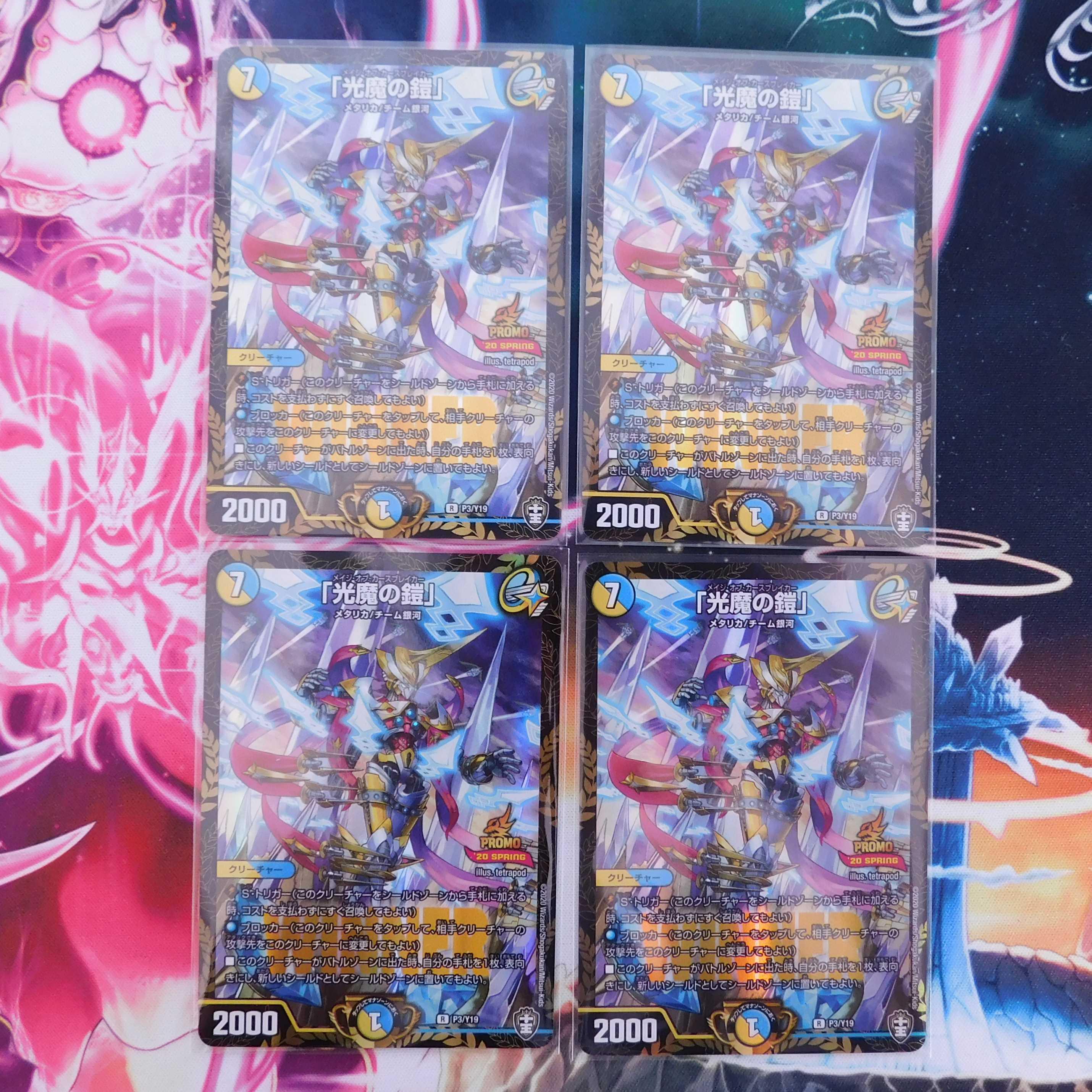 「光魔の鎧」 WINNER版 4枚