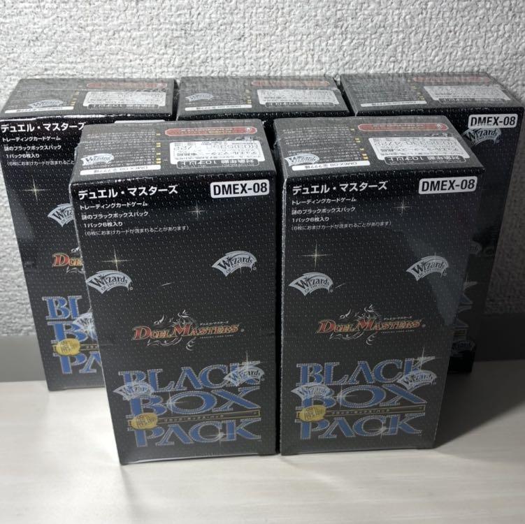 謎のブラックボックスパック2box 黒箱