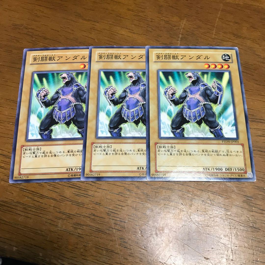 遊戯王 剣闘獣アンダル 3枚