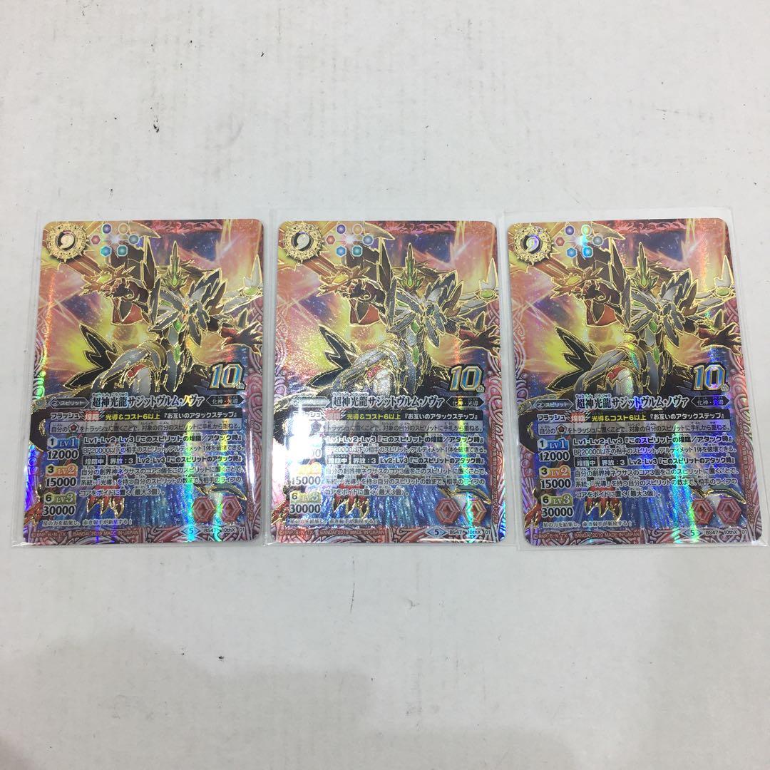 超神光龍サジットヴルム・ノヴァ 10thX 3枚セット 084-0259m