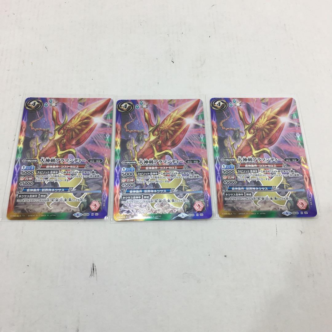 大神剣アラマンディー 3枚セット 084-0267m
