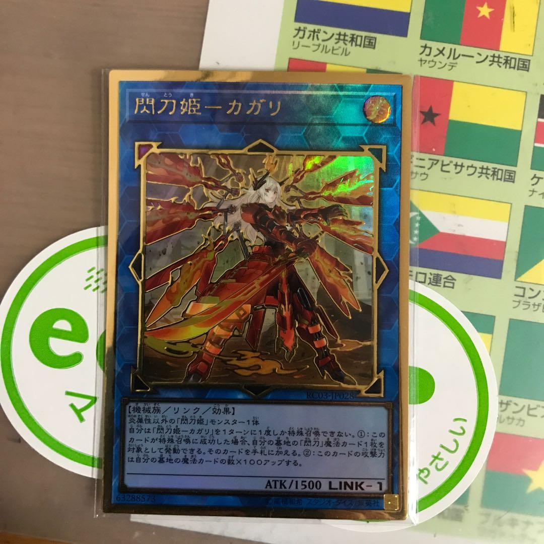 閃刀姫カガリ