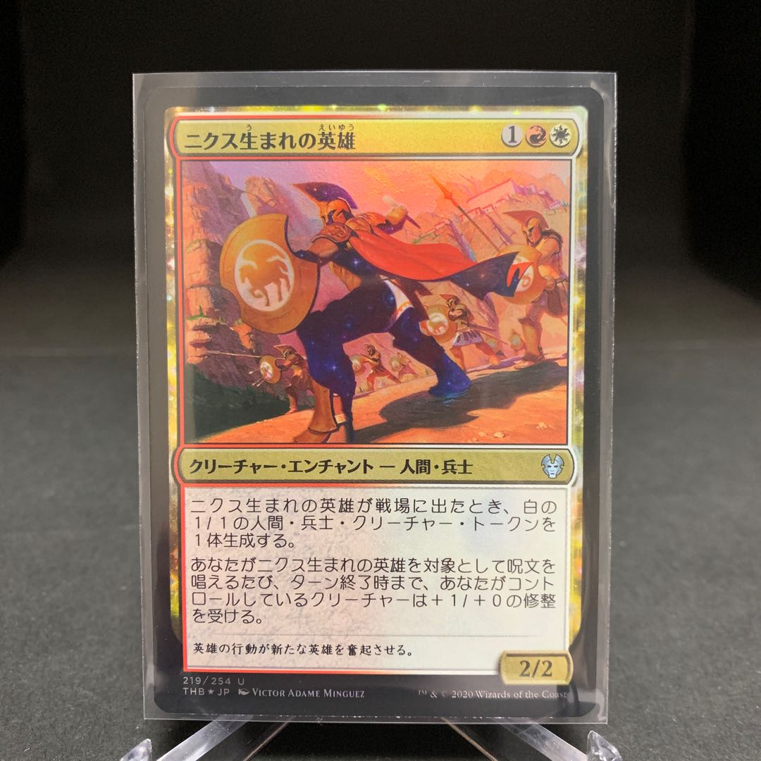【JP】foil ニクス生まれの英雄