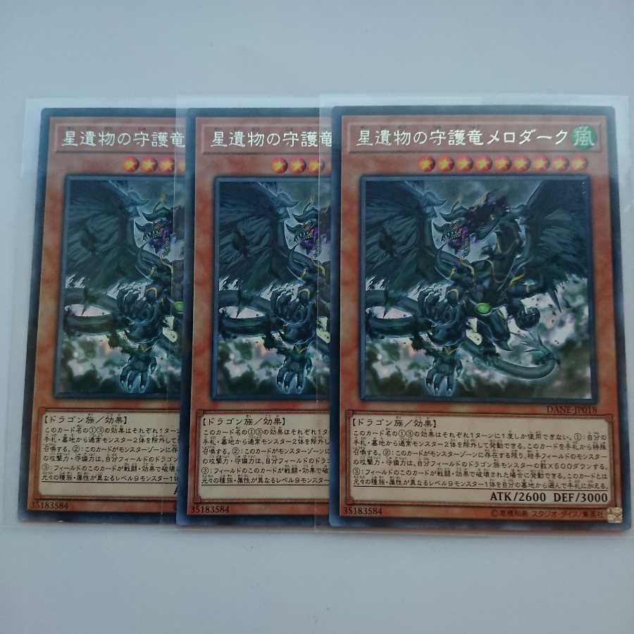 《星遺物の守護竜メロダーク》